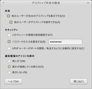 デスクトップ共有の設定_001