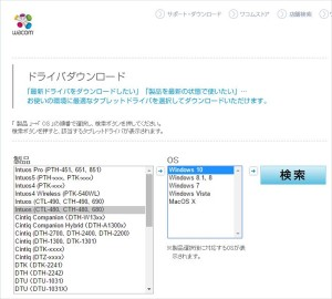 ペンタブレットCTH-680のドライバのダウンロード
