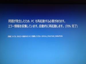Windows10_BlueScreen